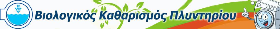 ΒΙΟΛΟΓΙΚΟΣ ΚΑΘΑΡΙΣΜΟΣ ΠΛΥΝΤΗΡΙΟΥ